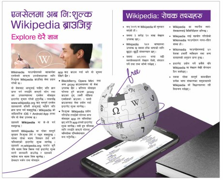 Ncell Offers Free Wikipedia Browsing
