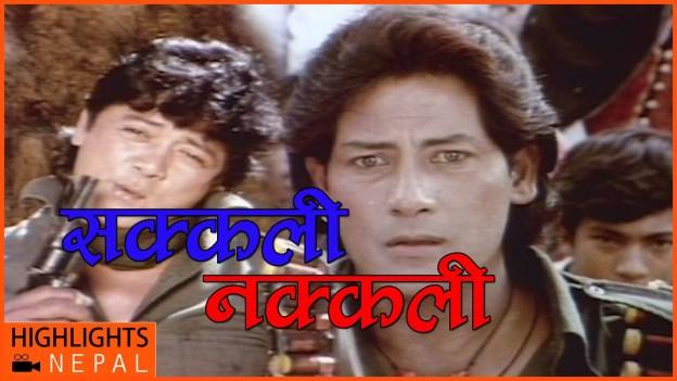 Nepali Classic Movie: SAKKALI NAKKALI (1996)