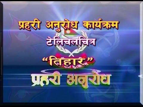 Prahari Anurodh: Teleseries 'Tihar'