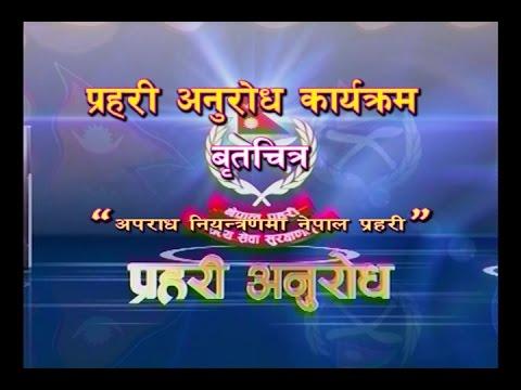 प्रहरीअनुरोध: बृत्तचित्र अपराध नियन्त्रणमा नेपाल प्रहरी