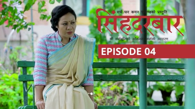 Singha Durbar -Nepali TV Series Episode 04