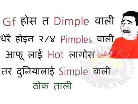Simple wali girlfriend