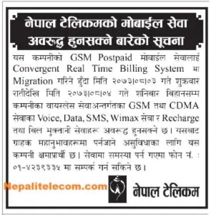gsm-postpaid-ntc-migration-billing-system