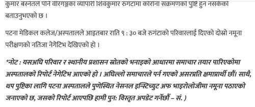 News24 Nepal TV appologize