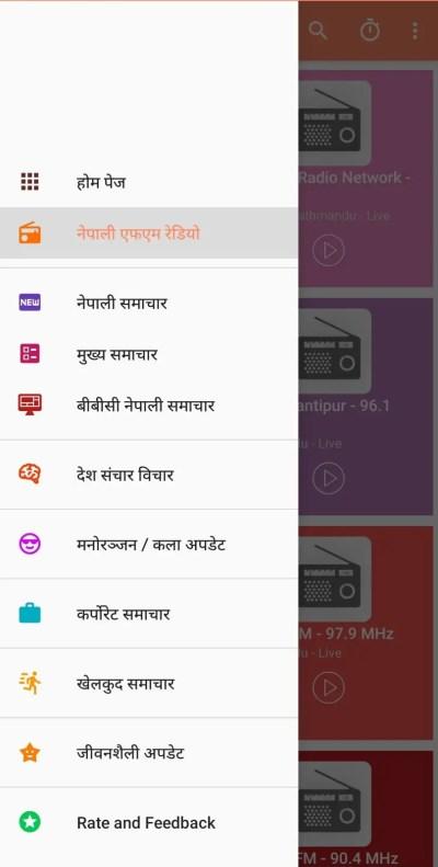 FM station app