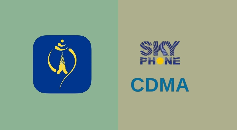 Nepal Telecom CDMA