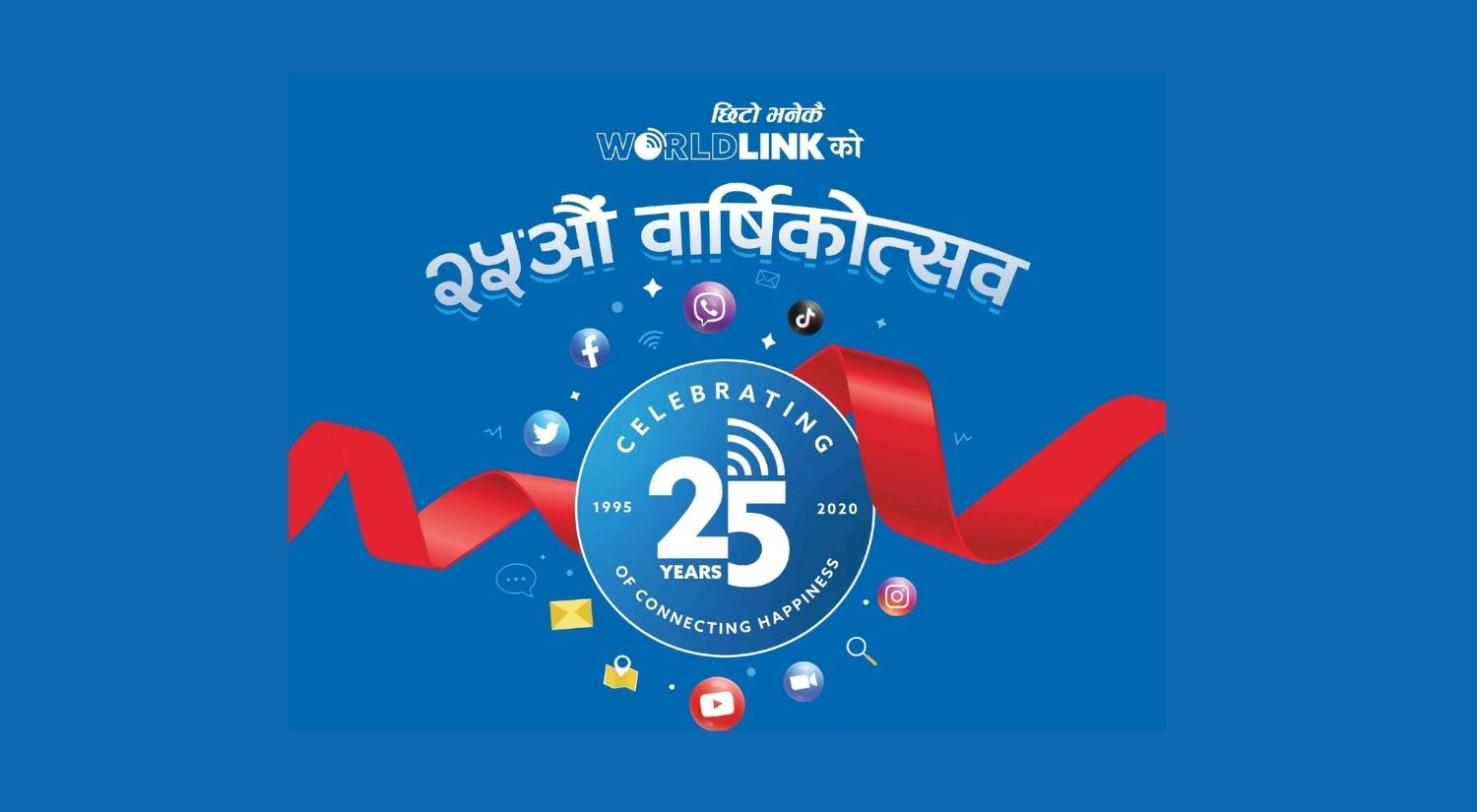 Worldlink 25 years internet service achievements