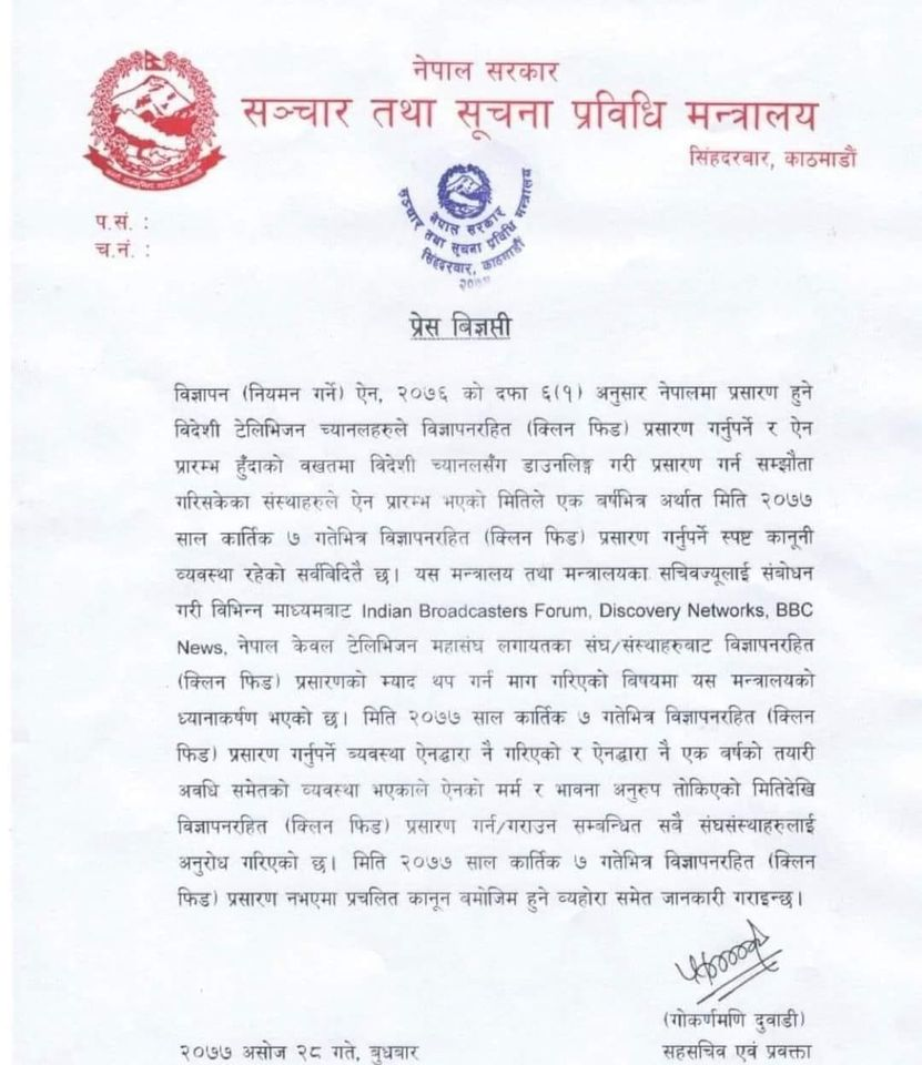 clean feed implementation in nepal MoCIT letter
