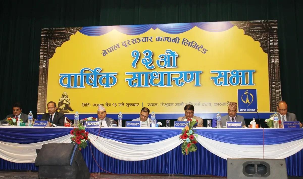 Nepal Telecom 13th AGM