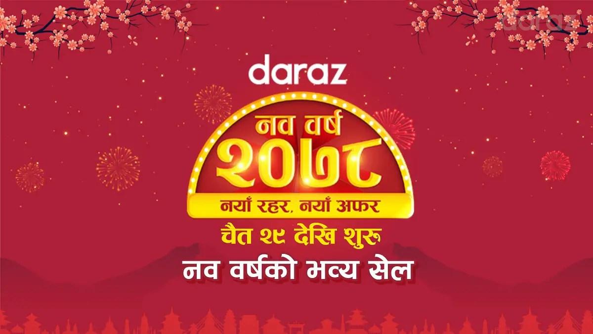 Daraz New year Nawa Barsha 2078 offer sale