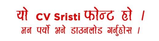 CV Sristi font