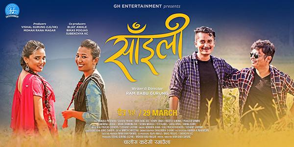 Saili Nepali Movie Cast