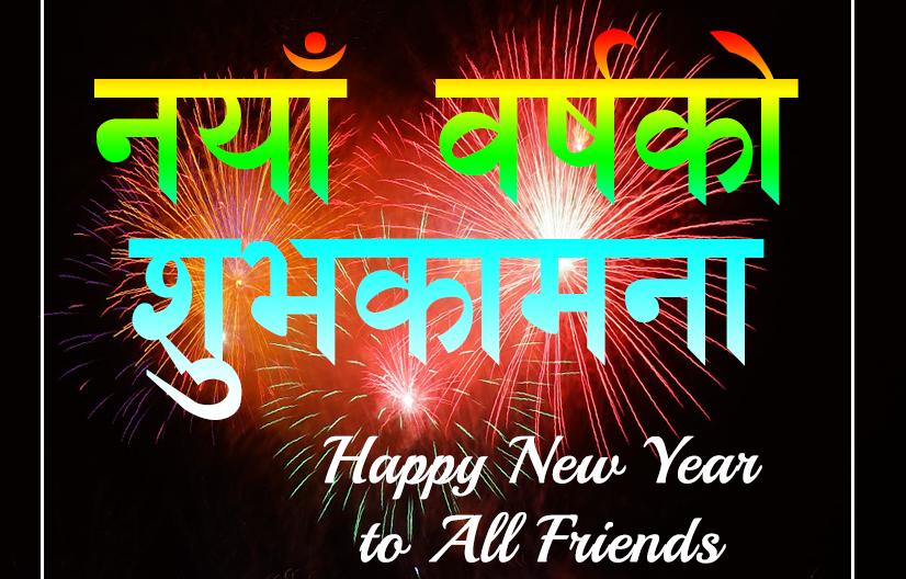 happy new year nepali card