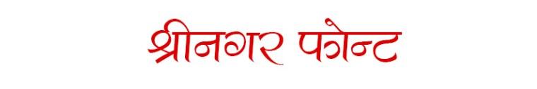 shrinagar font