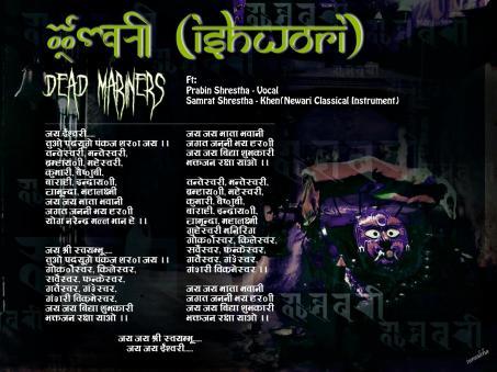 Dead Mariners Ishwori Lyrics