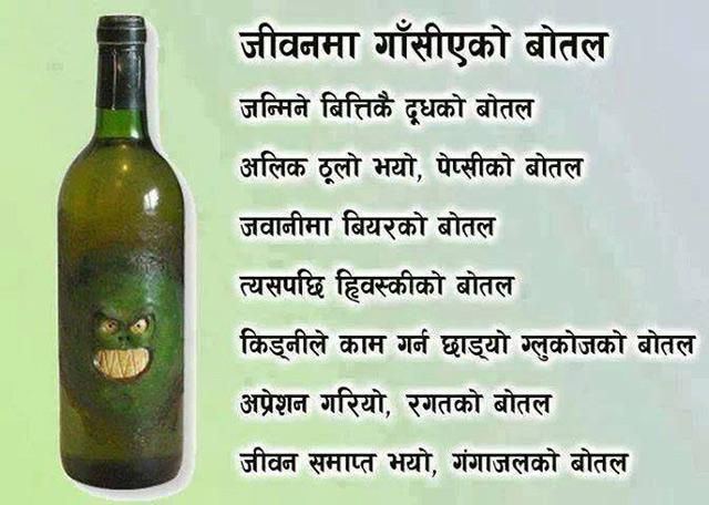 bottle-attached-to-life-nepali-joke