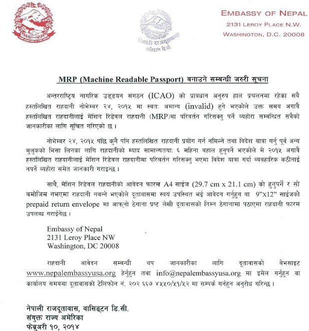 nepal-embassy-mrp-notice-feb-2014