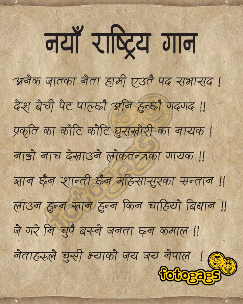new-nepali-national-anthem-funny