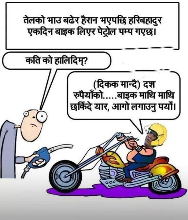petrol-too-expensive-nepal-joke