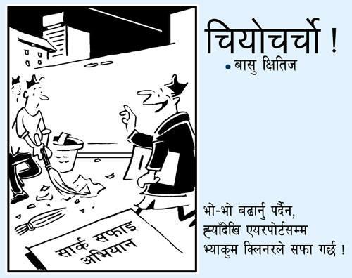 saarc-vacuuming-kathmandu
