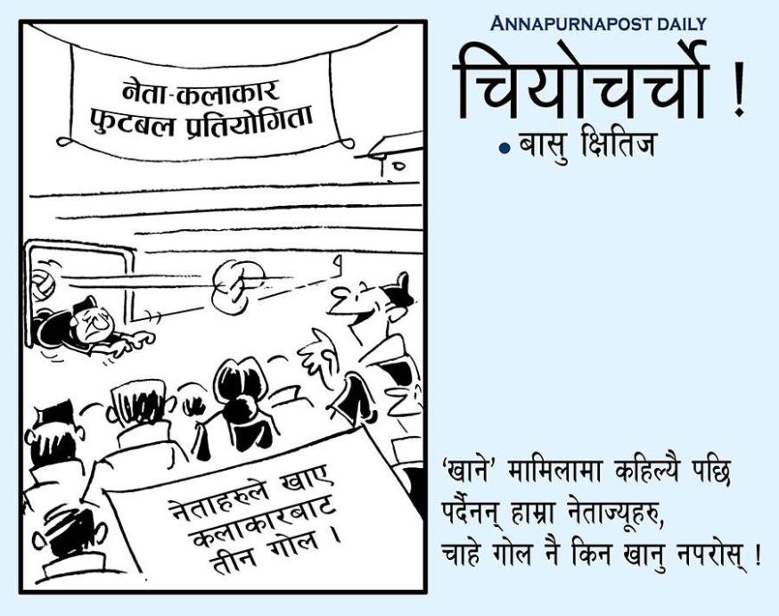 nepali-politicians-cartoon-joke