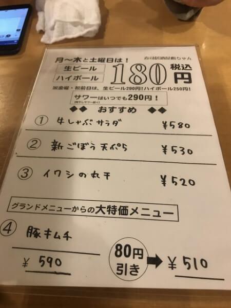 180円!1