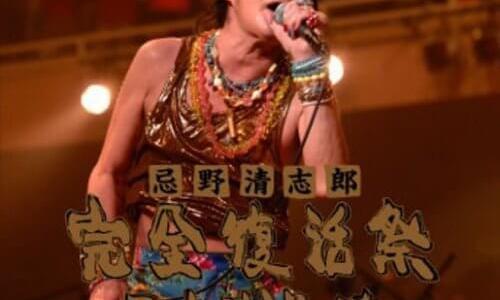 「愛し合ってるかーい!」追悼:忌野清志郎さん