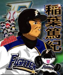 稲葉篤紀選手、ありがとう (C) ずたたん