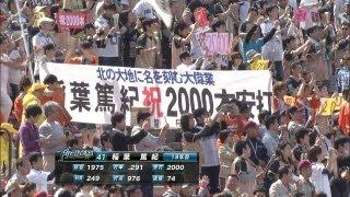 【野球】祝・稲葉篤紀選手2000本安打達成