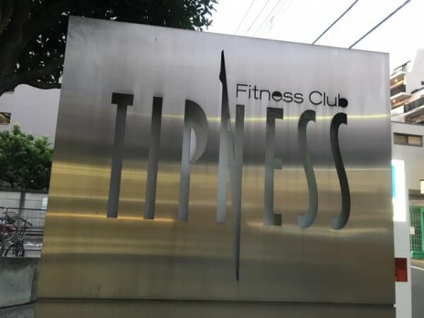 TIPNESS東武練馬店