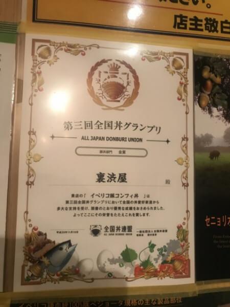 全国丼グランプリ 豚丼部門で金賞受賞