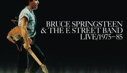 Bruce SpringsteenのLive Albumを聴いて仕事が捗りました!【Prime Musicで再会した音楽】