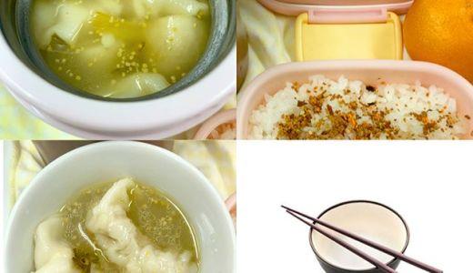 金曜日のスープジャーは水餃子でさっぱりと【ランチ】