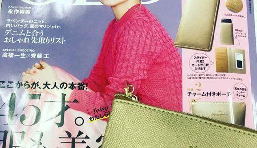 スマホケースを変えるために買った雑誌「GLOW」でファッションを学び中【日常】