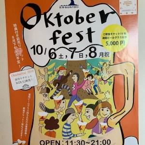 熊澤酒造オクトーバーフェスト ポスター