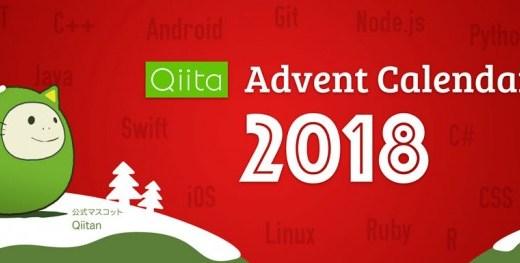 2018年、今年もAdvent Calenderに参加します!【ブログ】