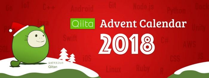 Qiita Advent Calender2018
