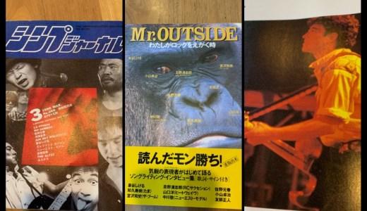 音楽ライター、長谷川博一さん逝去。佐野元春さんの音楽を真摯に聴いていきたいと思ったキッカケを作ってくれた方でした【訃報】