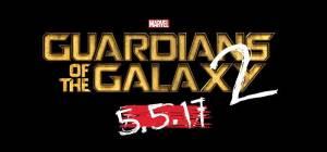 marvel-film-guardiani-galassia-logo