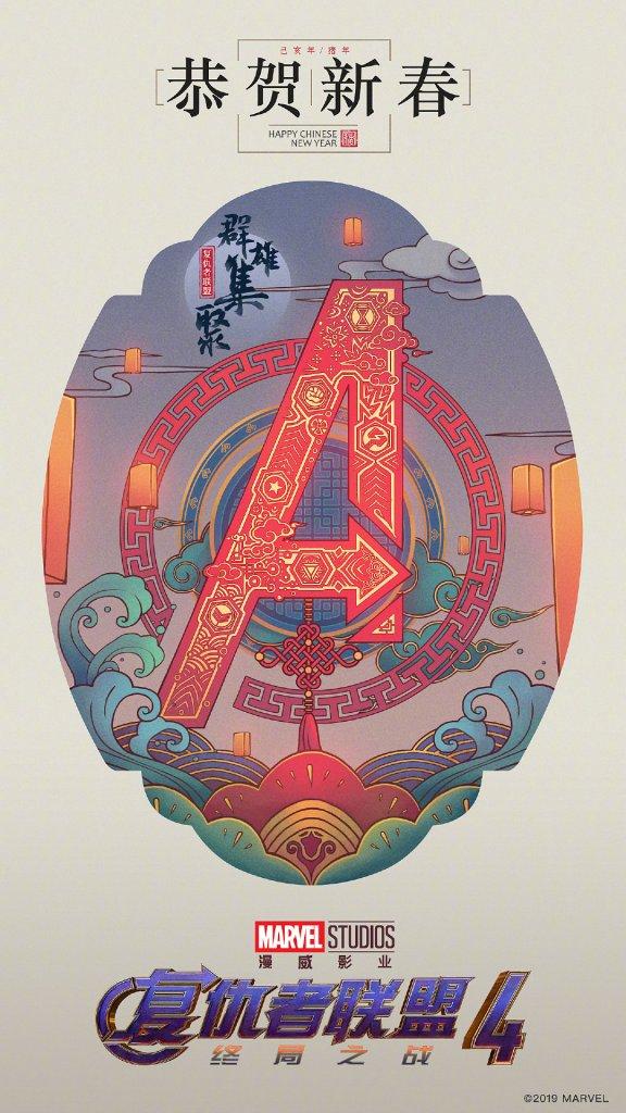 Poster Disney di Captain Marvel e Avengers: Endgame