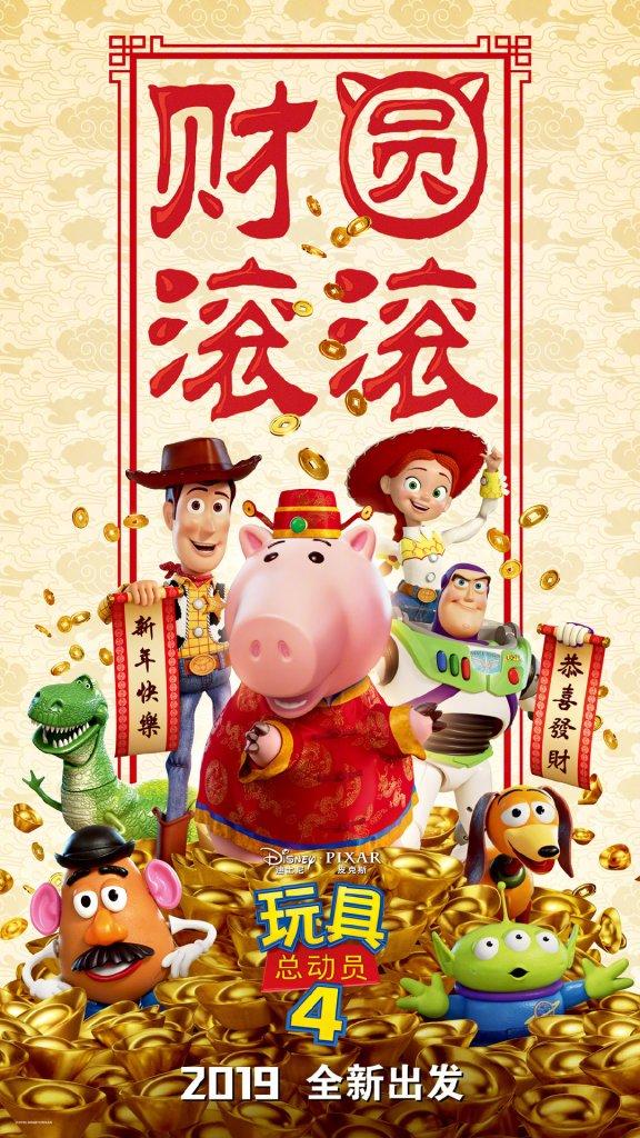 Disney live action, poster capodanno cinese