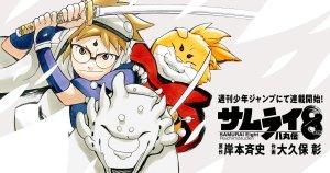 Samurai 8: The tale of Hachimaru debutta su Manga Plus