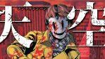 Sky Violation: sequel del manga previsto il 28 luglio