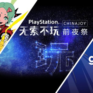 Che fine ha fatto Sony PlayStation? – Parte due