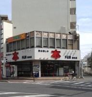 Japanischer Buchladen Japan typisch