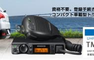Kenwood TMZ-D504 UHF