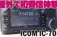 ICOM IC-705 [ Japanese Video ]