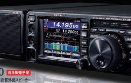 Yaesu announced the external speaker SP-10 and SP-20