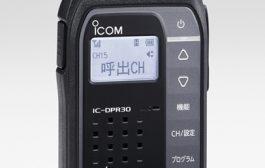 ICOM IC-DPR30