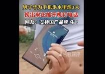 Huawei Mate 30 Pro Mampu Bertahan Setelah Terendam Banjir Tiga Hari